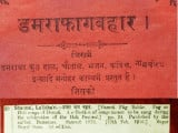 (Images of Damra Phag Bahar courtesy of Gaiutra Bahadur)