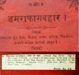(Images of Damra Phag Bahar courtesy of Gaiutra Bahadur)