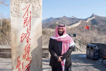 Saudi Arabia's Crown Prince Mohammed bin Salman poses for camera during his visit to Great Wall of China in Beijing, China February 21, 2019. (Bandar Algaloud/Courtesy of Saudi Royal Court/Handout via REUTERS)